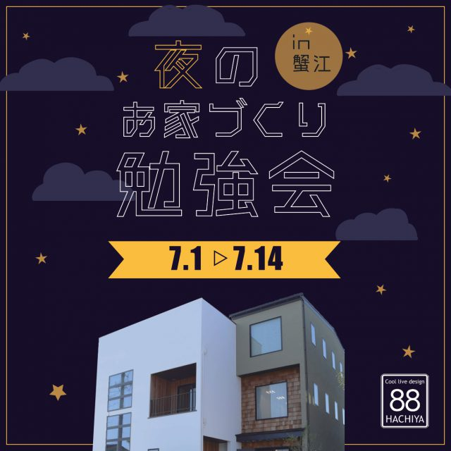 夜のお家づくり勉強会 in 蟹江
