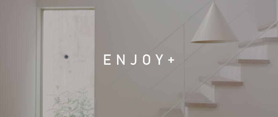 「ENJOY+」プラン