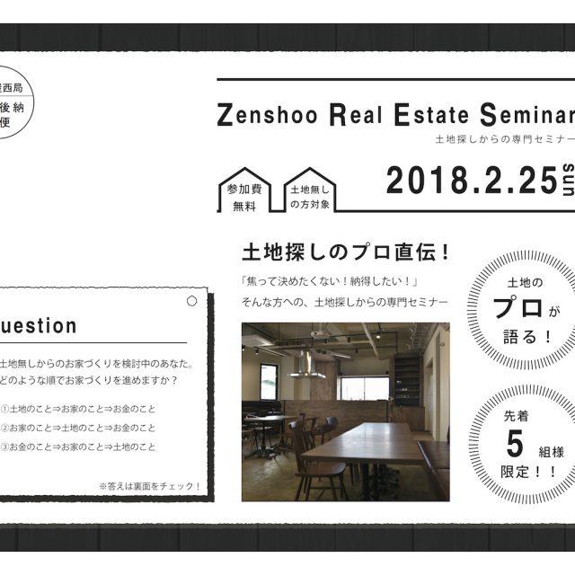 土地探しのプロ直伝!姉妹店ZENSHOO不動産の土地探し勉強会!