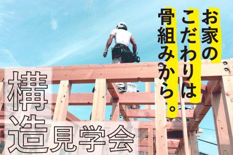 構造見学会 in 三重県東員町