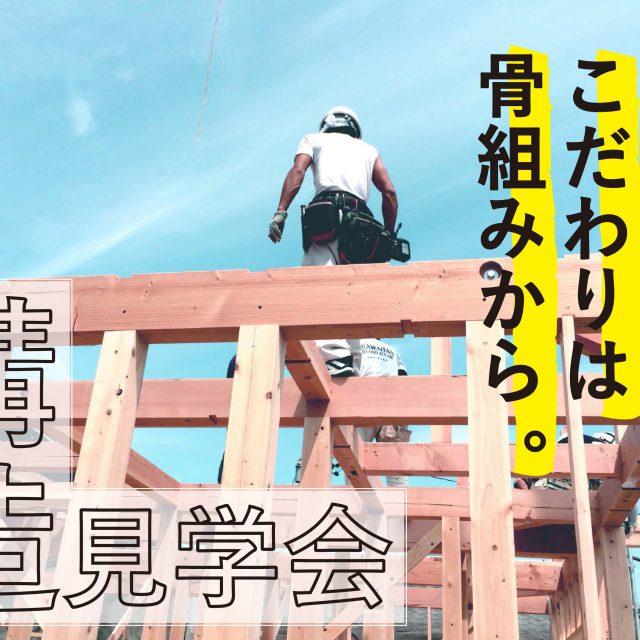 構造見学会 in 北名古屋市