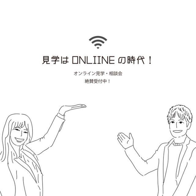 オンライン見学・相談会絶賛受付中!
