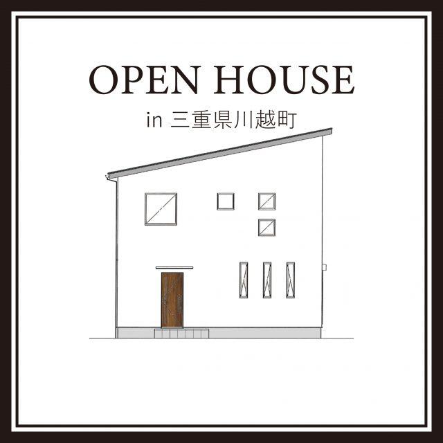 完成現場見学会 in 三重県川越町