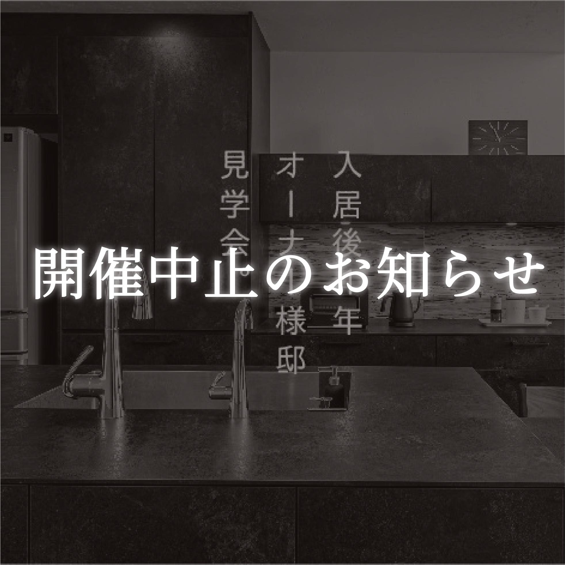 【入居後1年オーナー様邸見学会 in稲沢市】開催中止のお知らせ